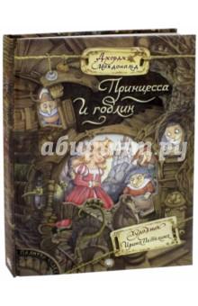 Купить Палитра чудес. Принцесса и гоблин, Лабиринт, Современные сказки зарубежных писателей
