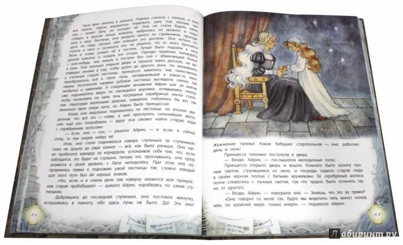 Иллюстрация 1 из 7 для Палитра чудес. Принцесса и гоблин - Джордж Макдональд | Лабиринт - книги. Источник: Лабиринт