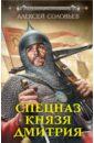 Обложка Спецназ князя Дмитрия