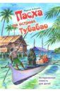 Пасха на острове Тубабао. Историческая повесть, Алешина Марина