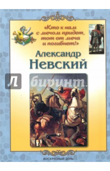 Александр Невский александр худошин святые дети