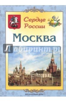 Москва. Сердце России вася обломов долгая и несчастливая жизнь