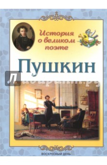 Пушкин. История о великом поэте эксмо стихи детям а с пушкин