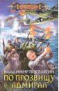 По прозвищу Адмирал, Поселягин Владимир Геннадьевич