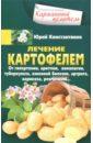 Лечение картофелем от гипертонии, аритмии, онкологии, Константинов Юрий