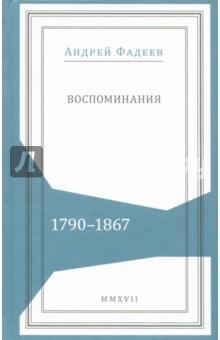 Воспоминания. 1790-1867 николай кожевников мемуары остарбайтера