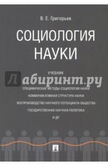 Социология науки. Учебник социология истории монография проспект
