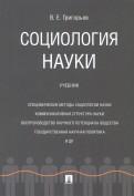 Социология науки. Учебник