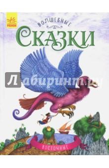 Восточные сказки ранок книга сказки дочке и сыночку добрые сказки ранок