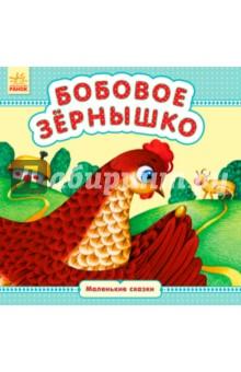 Купить Бобовое зёрнышко, Ранок, Сказки и истории для малышей