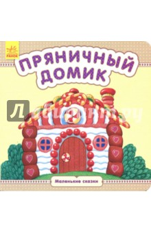 Пряничный домик (Ранок) Саяногорск объявления продам