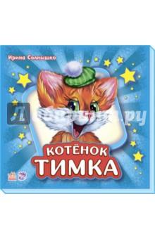 Котёнок Тимка игровые стихи