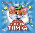 Котёнок Тимка