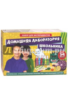 Купить Домашняя лаборатория школьника. 3-4 классы (12114064Р), Ранок, Наборы для опытов