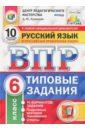 Обложка ВПР Русский язык. 6 класс. 10 вариантов. Типовые задания