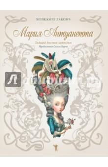 Мария-Антуанетта. Тайный дневник королевы короли и королевы франции