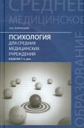 Психология для средних медицинских учреждений. Учебное пособие