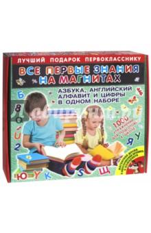 Все первые знания на магнитах. Азбука, английский алфавит и цифры в одном наборе (1000 упражнений).