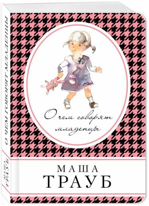Иллюстрация 1 из 21 для О чем говорят младенцы - Маша Трауб   Лабиринт - книги. Источник: Лабиринт