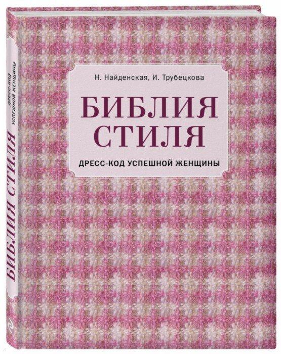Иллюстрация 1 из 20 для Библия стиля. Дресс-код успешной женщины - Найденская, Трубецкова   Лабиринт - книги. Источник: Лабиринт