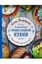 Энциклопедия православной кухни,