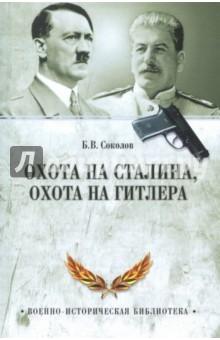 Охота на Сталина, охота на Гитлера. Тайная борьба спецслужб в с антонов 100 великих операций спецслужб