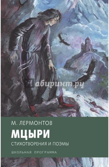 Мцыри. Стихотворения и поэмы, Лермонтов Михаил Юрьевич