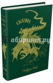 Зелёная книга сказок серебряная книга сказок
