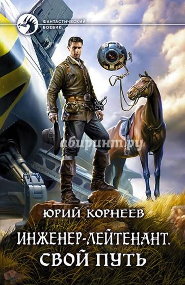 Инженер-лейтенант. Свой путь, Корнеев Юрий