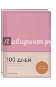 100 days diary. Ежедневник на 100 дней, для работы над собой (с автографом автора)