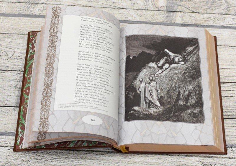 Иллюстрация 1 из 9 для Божественная комедия - Данте Алигьери | Лабиринт - книги. Источник: Лабиринт