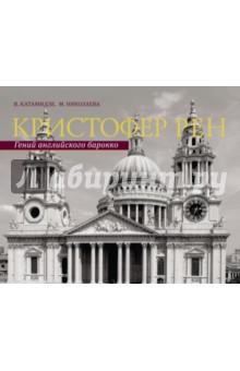 Кристофер Рен. Архитектурная биография Лондона манеж globex 1101 классик yellow