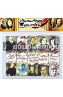 "Закладки с магнитом ""Писатели"" №3"