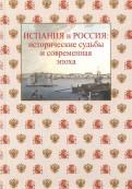 Испания и Россия. Исторические судьбы и современная эпоха