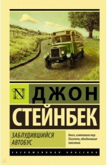 Заблудившийся автобус стейнбек джон гроздья гнева роман