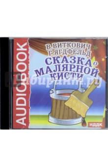 Сказка о малярной кисти (CDmp3) виктор станиславович виткович сказка о малярной кисти спектакль