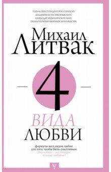 4 вида любви марк леви все книги