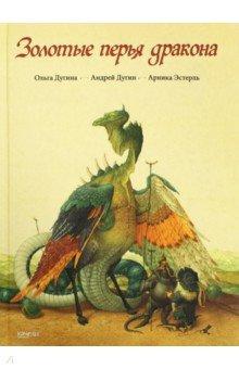 Золотые перья дракона
