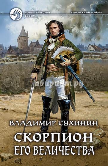 Скорпион Его Величества, Сухинин Владимир