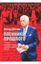 Млечин Леонид Михайлович Пленники прошлого