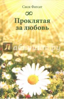 Проклятая за любовь б у корбюратор на рено 19 в москве