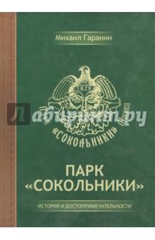 Парк Сокольники купить щебень на севере москвы