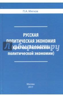 Русская политическая экономия. Критика Английской политической экономии бак walcom 90018