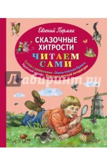 Сказочные хитрости шкатулка холуй перо жар птицы николаева 779690