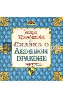 Купить Сказка о Ледяном Драконе, Примула, Сказки отечественных писателей