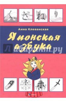 Японская азбука. Учебное пособие учимся говорить писать и читать по русски учебное пособие