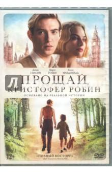 Прощай, Кристофер Робин (DVD) видеодиски нд плэй экстрасенсы dvd video dvd box