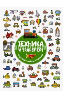 Техника и транспорт техника
