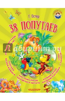 38 попугаев издательство аст большие книги для умных малышей