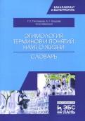 Этимология терминов и понятий наук о жизни